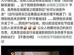 华晨宇回应乐理争议:乐理必须要严谨!态度必须称赞