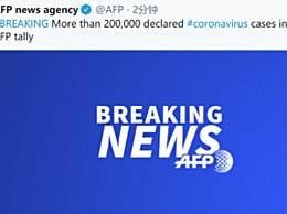 欧洲确诊超20万例 全球新冠肺炎确诊病例已超39万例