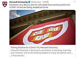 哈佛校长夫妇新冠病毒检测呈阳性 未来两周将居家隔离疗养