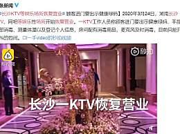 长沙KTV等娱乐场所恢复营业 进门要出示健康绿码