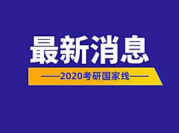 研考国家线预计4月中旬公布 2020年考研国家分数线公布时间