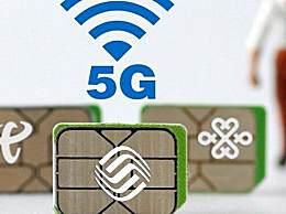工信部发布加快5G发展的通知:我国已建设13万个5G基站