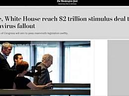 美国万亿刺激方案 挽救美国经济免受新冠病毒冲击