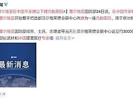 塞尔维亚在中国专家建议下建方舱医院 收治新冠肺炎患者
