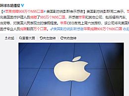 苹果捐赠900万个N95口罩 美副总统彭斯点赞其慷慨