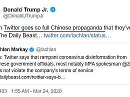 推特拒封中国账号及相关网帖 特朗普儿子暴怒