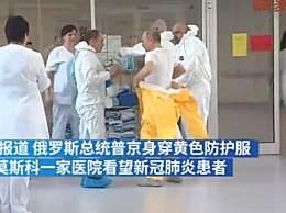 普京穿防护服看望新冠患者 俄罗斯累计确诊病例达495例