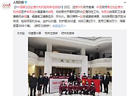 中国第三批赴意大利抗疫专家组启程 协助意方开展疫情防控工作