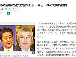 东京奥运会推迟奥运火炬传递取消 安倍提议最晚2021年夏举办