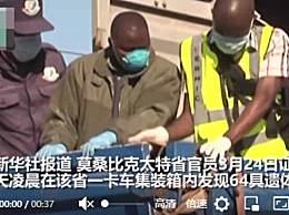 集装箱内发现64具遗体 疑似来自埃塞俄比亚的非法移民