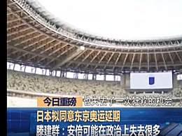 日本拟同意东京奥运延期 圣火传递待定