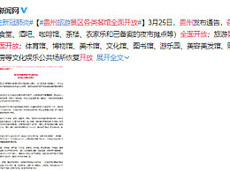 贵州发布通告:贵州景区各类餐馆全面开放