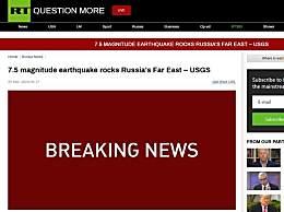 千岛群岛发生7.5级地震 引发5600公里外夏威夷的海啸警报
