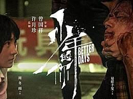 《少年的你》确定重映 复映日期为3月25日至4月24日