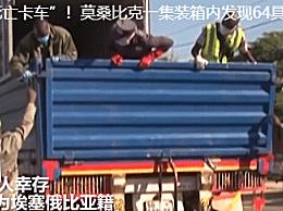 集装箱内发现64具遗体 疑非法入境且初步死因是窒息而死