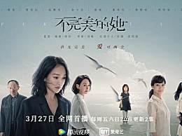 《不完美的她》定档于3月27日 不完美的她剧情人物角色简介