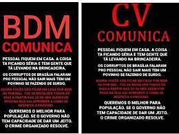 巴西黑帮强制封城 因不满政府防疫效率 这事靠谱吗?