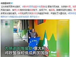 意大利挂起中国和俄罗斯国旗 为感谢中国、俄罗斯两国的援助