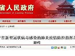 辽宁4月中旬返校 高三年级实行省域内同步返校