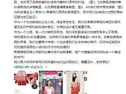 薇娅自制女装抄袭事件始末 谦寻文化发出致歉声明下架产品