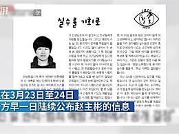 韩国N号房嫌犯的两面 韩国N号房事件是什么