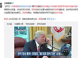 特朗普向韩国寻求医疗设备支援 推测是与美国疫情恶化有关