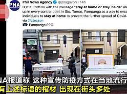菲律宾抬棺材硬核宣传防疫 这种防疫宣传在当地非常流行