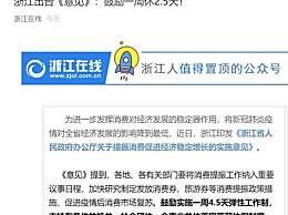 浙鼓励一周休2.5天 发布十六条消费刺激政策