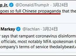 推特拒封中国账号 小特朗普对此不满并发文酸言酸语
