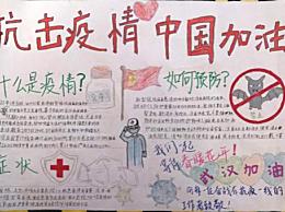 2020抗击疫情手抄报一等奖简单图片 关于疫情的手抄报简单又漂亮