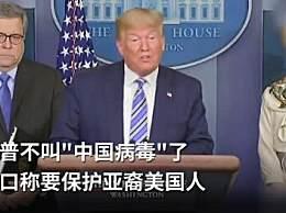 突然改口!特朗普呼吁保护亚裔 特朗普变形记被批有明显政治动机