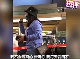 央视评回国女子大闹机场 无论从哪来都要遵守境内规定