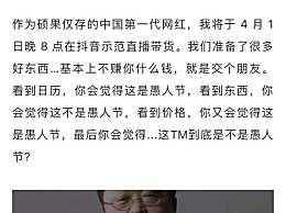 """罗永浩预告抖音直播带货 想成为抖音的""""直播一哥"""""""