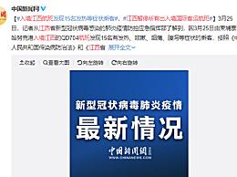江西暂停所有出入境国际客运航班:复航时间另行通知