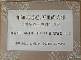 重庆回赠韩国釜山6万只口罩 附诗相知无远近,万里尚为邻