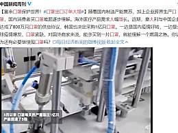 口罩出口订单大增 中国富余口罩保护世界