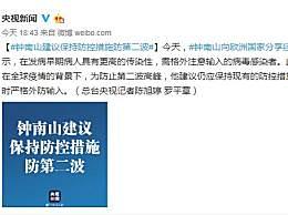 钟南山建议保持防控措施防止第二波高峰 同时严格外防输入