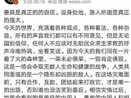 不应对求救冷嘲热讽 马云称要让世界看到中国人的善良