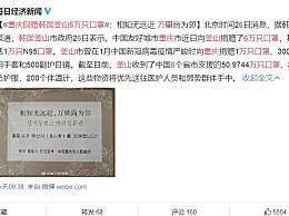 重庆回赠韩国釜山6万只口罩 相知无远近万里尚为邻