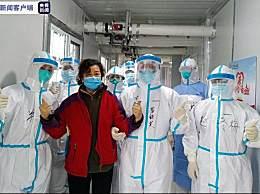 雷神山清零病区A5病区成首个 部分外省医疗队踏上返程归途