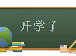 四川公布开学时间 2020春季四川学生开学时间最新公布