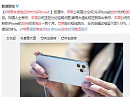 苹果考虑推迟发布5GiPhone 苹果股价短线跳水涨幅不足1.57%