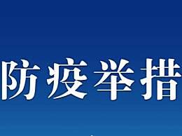 北京发热患者全部核酸检测 严防境外输入病例本地化