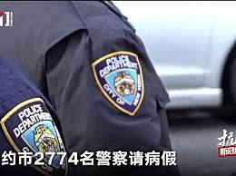 纽约1天近3000名警察请病假 纽约至少211名警察确诊