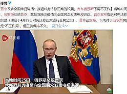 普京宣布俄罗斯放假一周 假日将从3月28日到4月5日