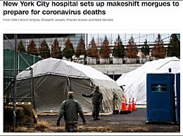 纽约医院外搭临时停尸房 纽约州疫情持续告急死亡病例攀升