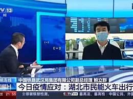 鄂待返京人员近20万 湖北市民能火车出行了吗