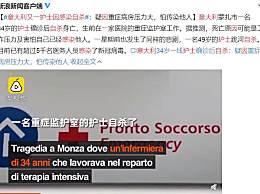 意大利又一护士因感染自杀 工作压力大害怕自己感染他人