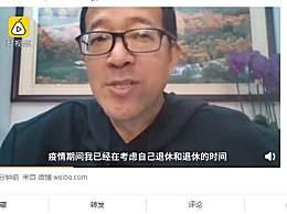 俞敏洪宣布将退休 热爱生命比热爱挣钱更加重要