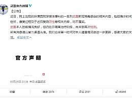 武磊方辟谣核酸检测呈阴性 武磊更新周记竟是太太所写